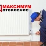 Герметизация системы отопления после замены радиаторов